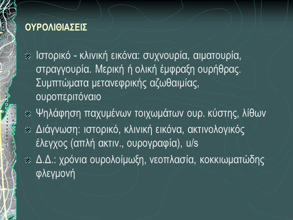 Ψηλάφηση παχυμένων τοιχωμάτων ουρ. κύστης, λίθων