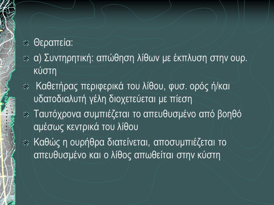 Θεραπεία: α) Συντηρητική: απώθηση λίθων με έκπλυση στην ουρ. κύστη.