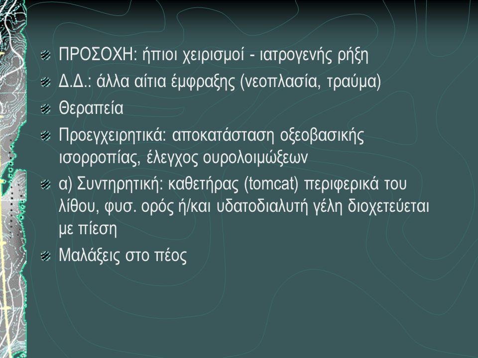 ΠΡΟΣΟΧΗ: ήπιοι χειρισμοί - ιατρογενής ρήξη