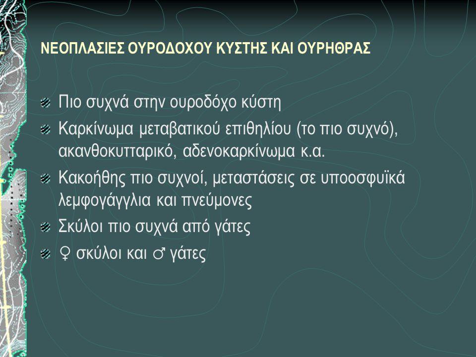 ΝΕΟΠΛΑΣΙΕΣ ΟΥΡΟΔΟΧΟΥ ΚΥΣΤΗΣ ΚΑΙ ΟΥΡΗΘΡΑΣ