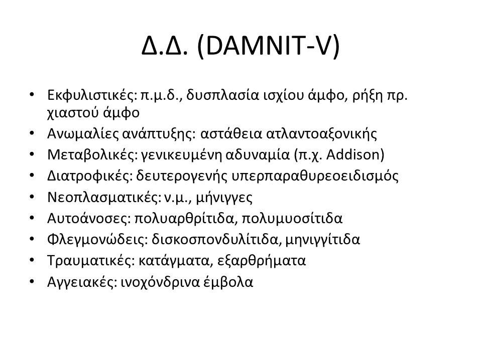 Δ.Δ. (DAMNIT-V) Εκφυλιστικές: π.μ.δ., δυσπλασία ισχίου άμφο, ρήξη πρ. χιαστού άμφο. Ανωμαλίες ανάπτυξης: αστάθεια ατλαντοαξονικής.