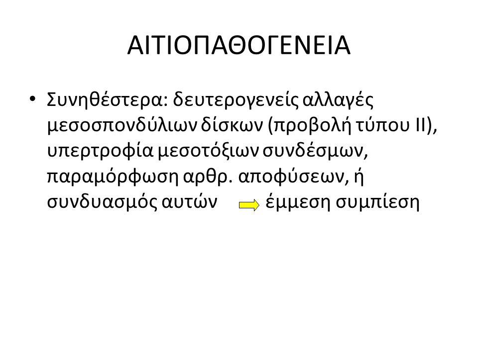 ΑΙΤΙΟΠΑΘΟΓΕΝΕΙΑ