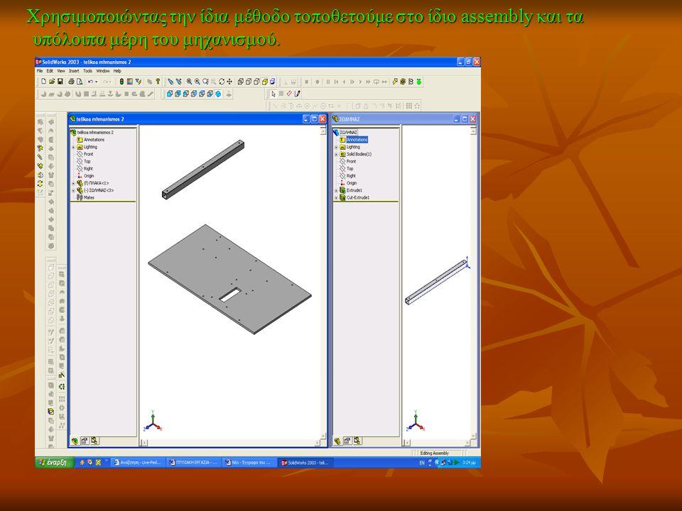 Χρησιμοποιώντας την ίδια μέθοδο τοποθετούμε στο ίδιο assembly και τα υπόλοιπα μέρη του μηχανισμού.