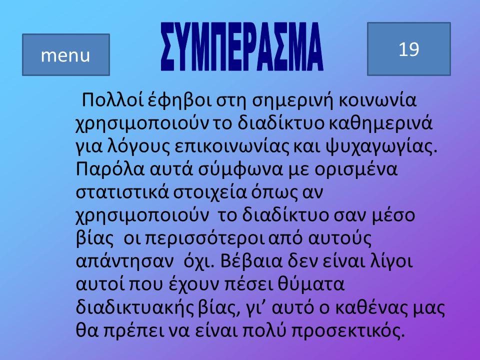 ΣΥΜΠΕΡΑΣΜΑ 19. menu.