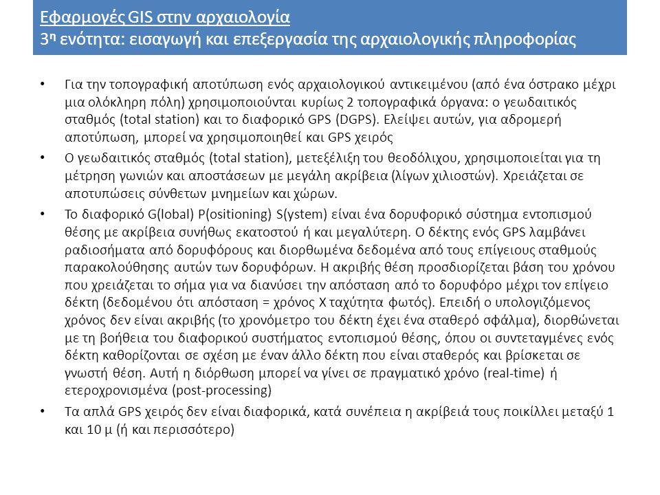 Εφαρμογές GIS στην αρχαιολογία 3η ενότητα: εισαγωγή και επεξεργασία της αρχαιολογικής πληροφορίας