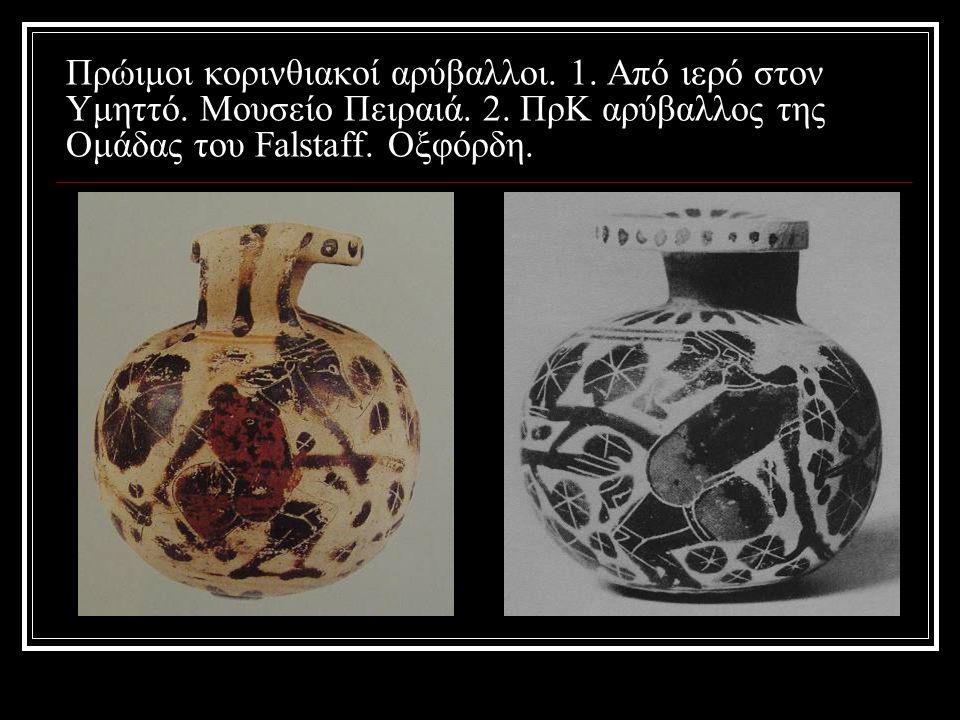 Πρώιμοι κορινθιακοί αρύβαλλοι. 1. Από ιερό στον Υμηττό.