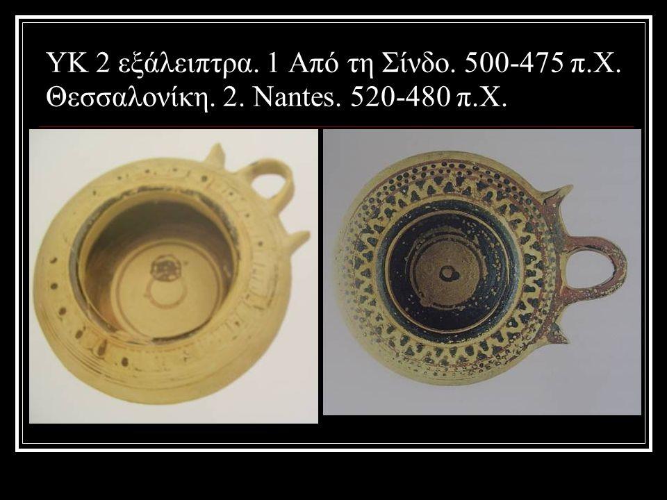 YK 2 εξάλειπτρα. 1 Από τη Σίνδο. 500-475 π. Χ. Θεσσαλονίκη. 2. Nantes