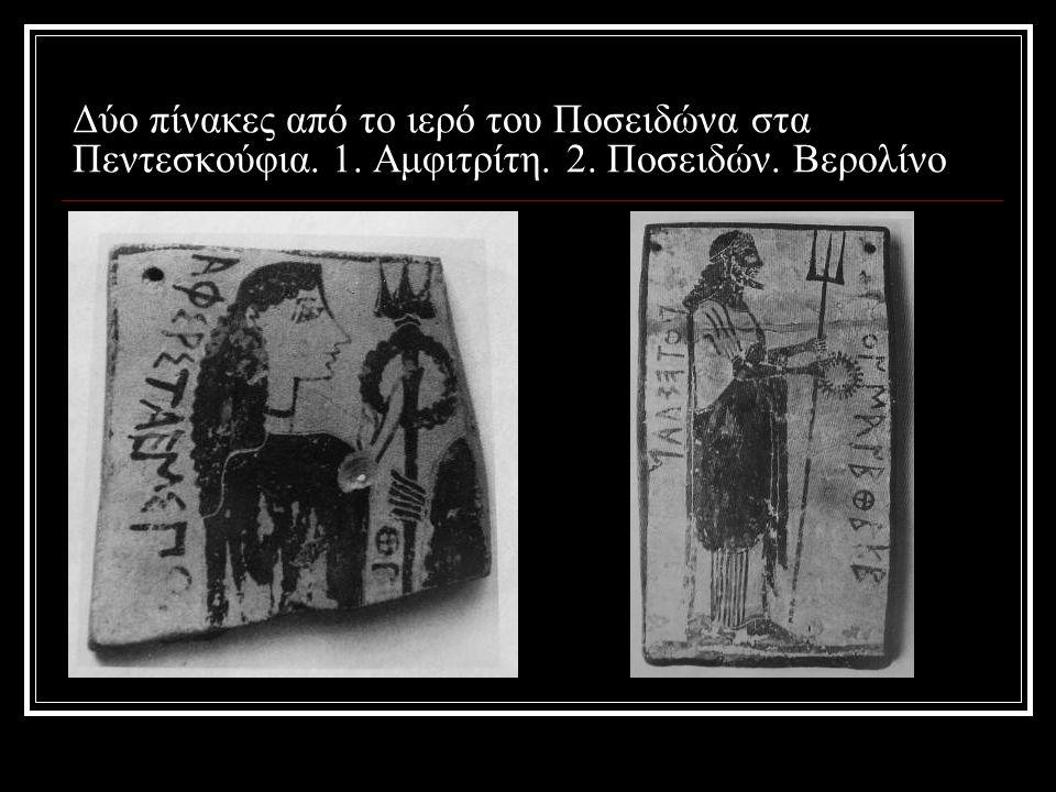 Δύο πίνακες από το ιερό του Ποσειδώνα στα Πεντεσκούφια. 1. Αμφιτρίτη. 2. Ποσειδών. Βερολίνο