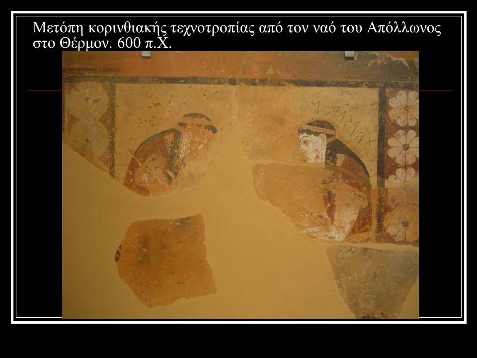 Μετόπη κορινθιακής τεχνοτροπίας από τον ναό του Απόλλωνος στο Θέρμον