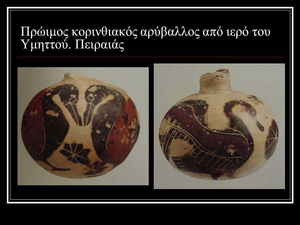 Πρώιμος κορινθιακός αρύβαλλος από ιερό του Υμηττού. Πειραιάς