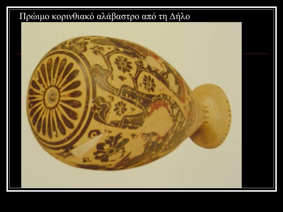 Πρώιμο κορινθιακό αλάβαστρο από τη Δήλο