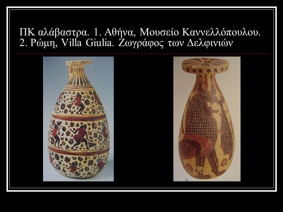 ΠΚ αλάβαστρα. 1. Αθήνα, Μουσείο Καννελλόπουλου. 2. Ρώμη, Villa Giulia
