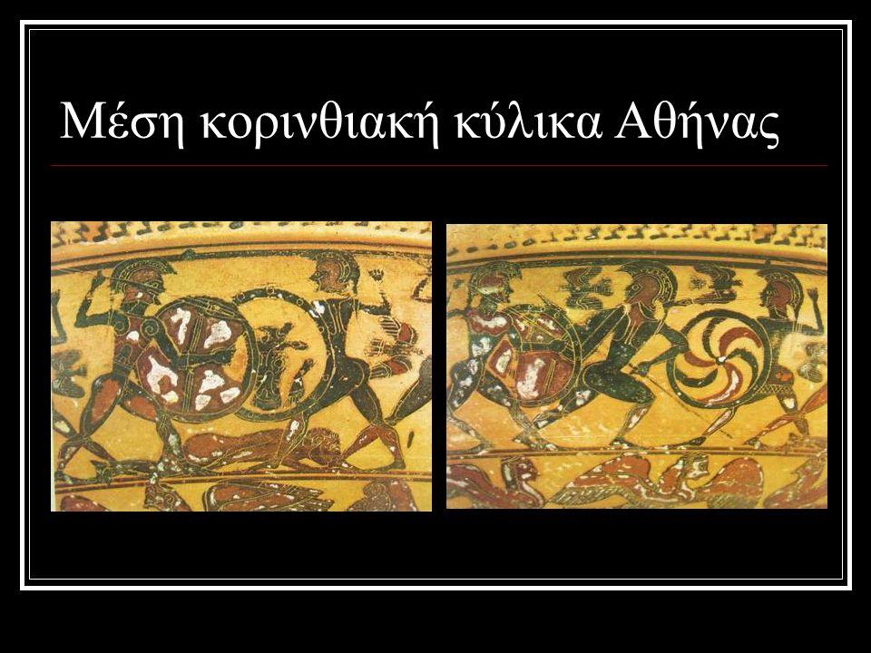 Μέση κορινθιακή κύλικα Αθήνας