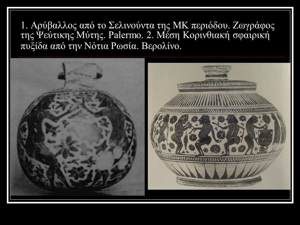 1. Αρύβαλλος από το Σελινούντα της ΜΚ περιόδου