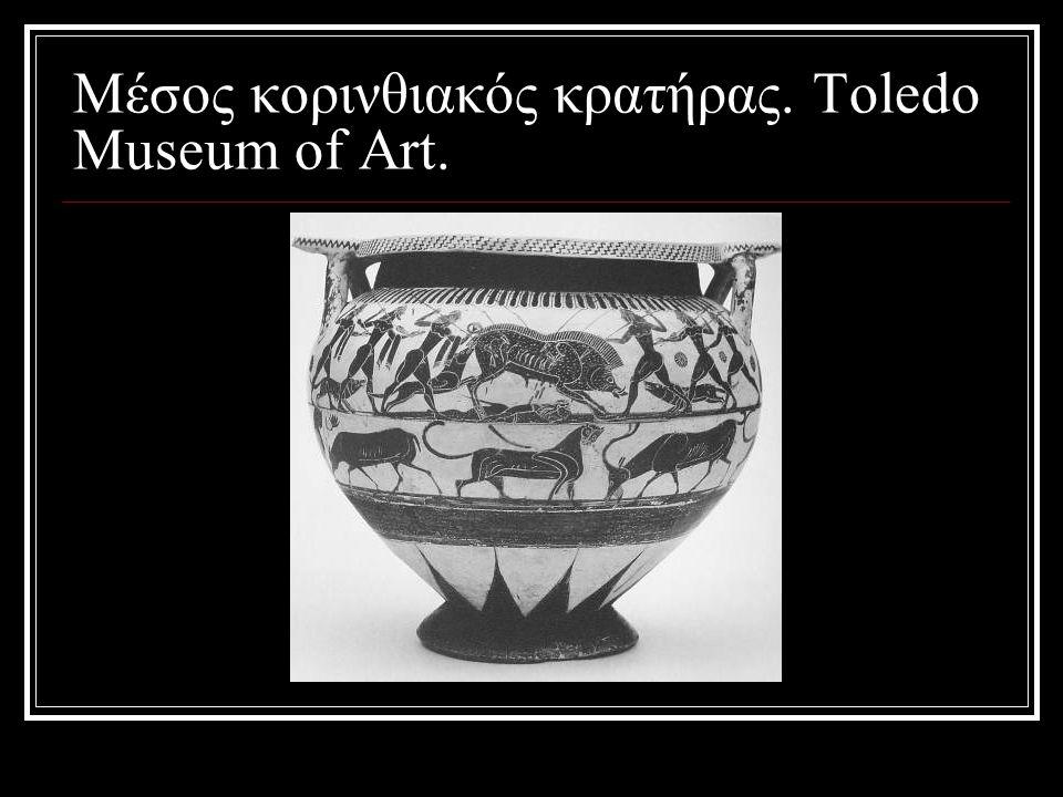 Μέσος κορινθιακός κρατήρας. Toledo Museum of Art.
