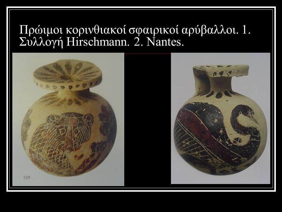 Πρώιμοι κορινθιακοί σφαιρικοί αρύβαλλοι. 1. Συλλογή Hirschmann. 2