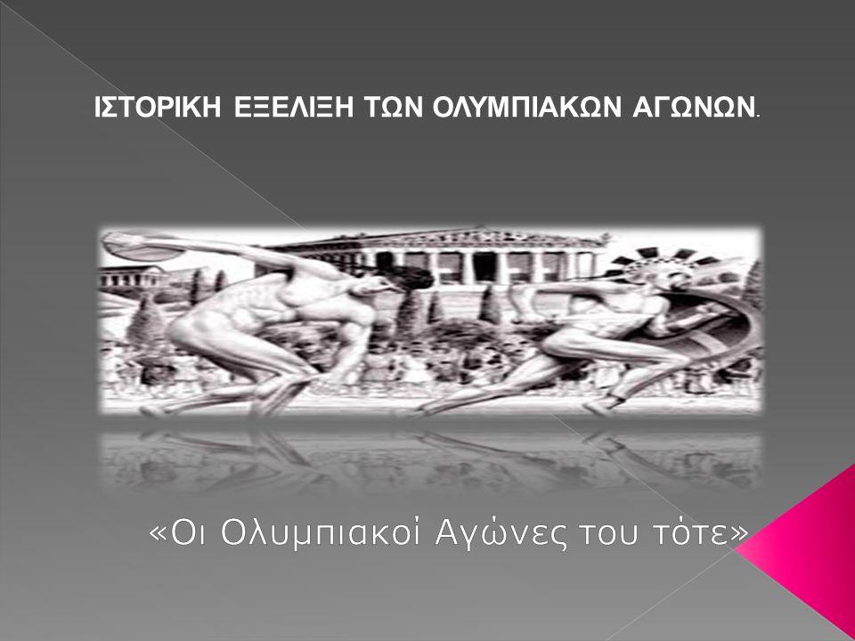 «Οι Ολυμπιακοί Αγώνες του τότε»