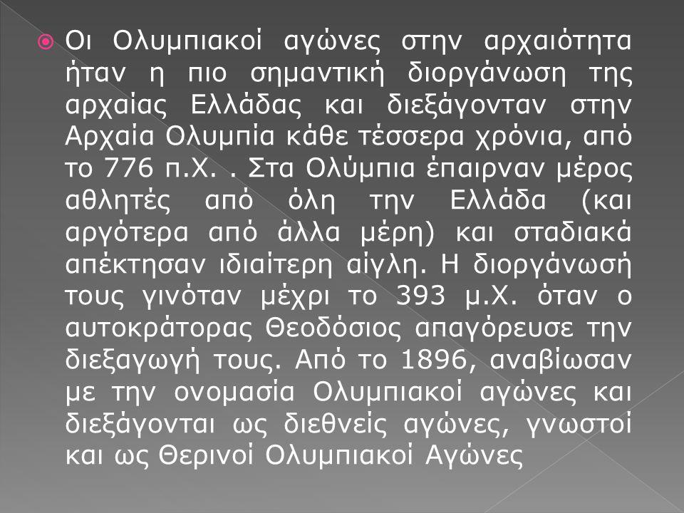 Οι Ολυμπιακοί αγώνες στην αρχαιότητα ήταν η πιο σημαντική διοργάνωση της αρχαίας Ελλάδας και διεξάγονταν στην Αρχαία Ολυμπία κάθε τέσσερα χρόνια, από το 776 π.Χ.