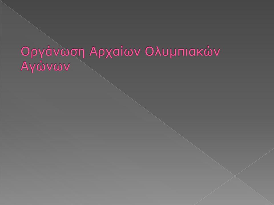 Οργάνωση Αρχαίων Ολυμπιακών Αγώνων