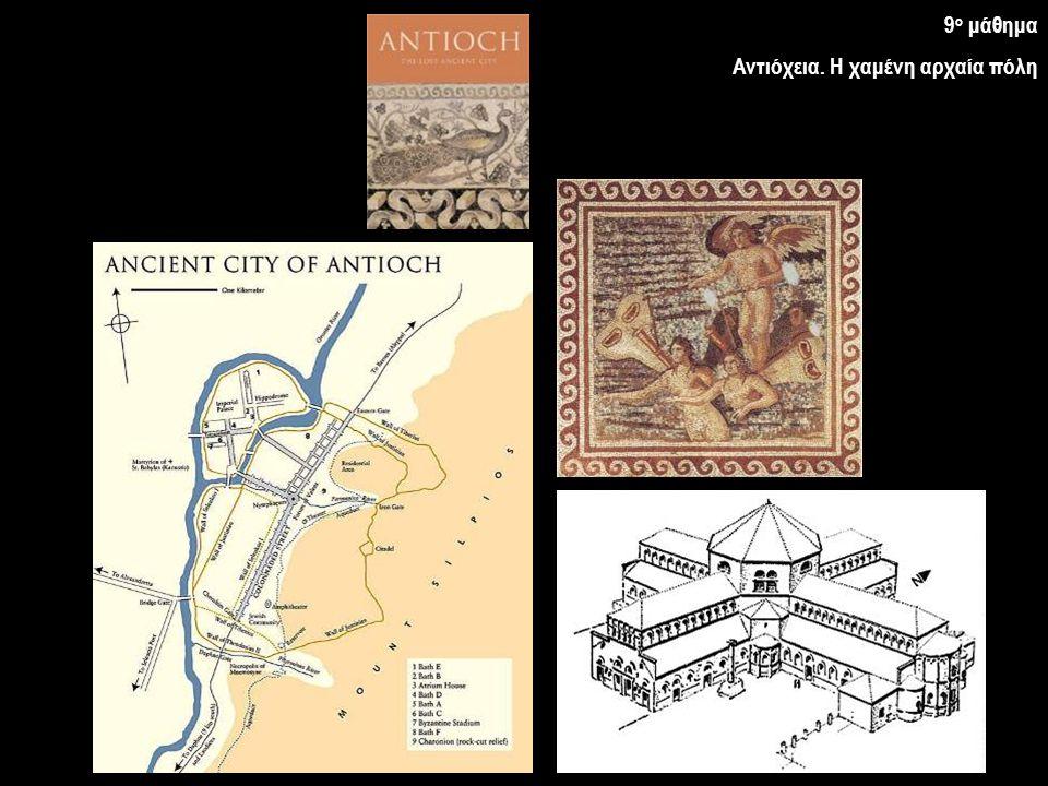 9ο μάθημα Αντιόχεια. Η χαμένη αρχαία πόλη