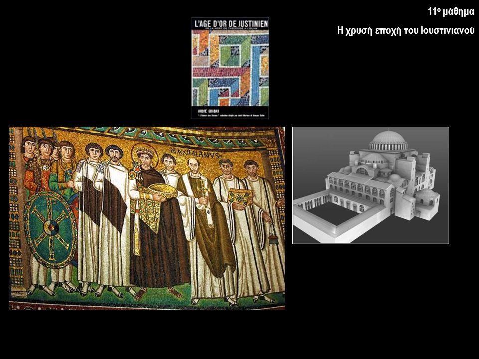 11ο μάθημα Η χρυσή εποχή του Ιουστινιανού