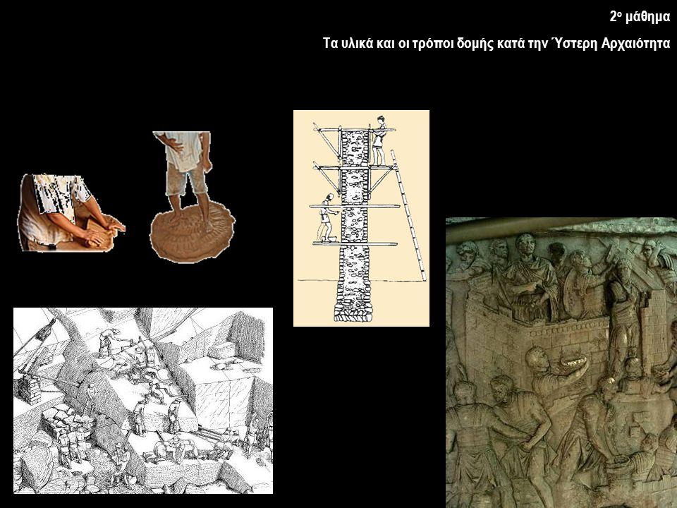 2ο μάθημα Τα υλικά και οι τρόποι δομής κατά την Ύστερη Αρχαιότητα