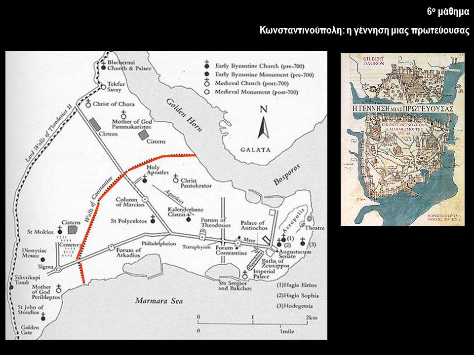 6ο μάθημα Κωνσταντινούπολη: η γέννηση μιας πρωτεύουσας