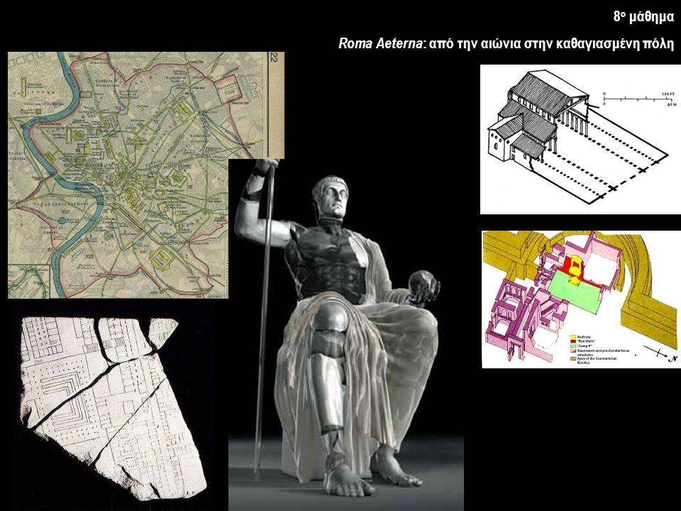 8ο μάθημα Roma Aeterna: από την αιώνια στην καθαγιασμένη πόλη