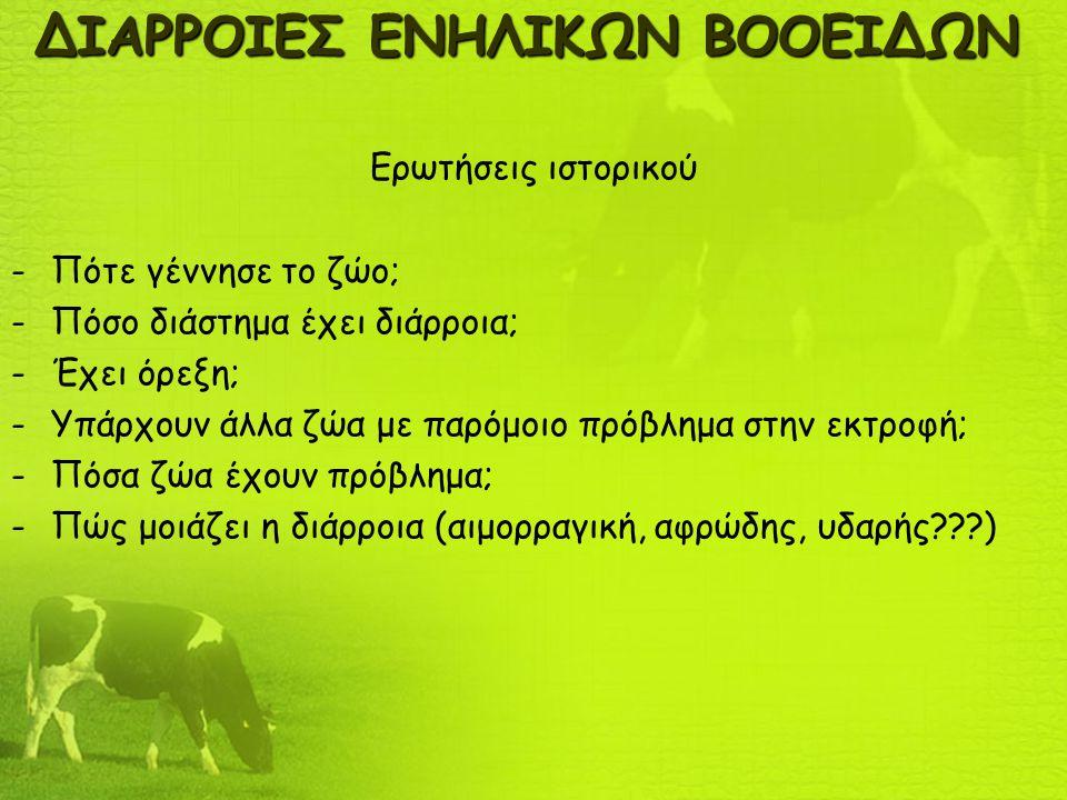 ΔΙΑΡΡΟΙΕΣ ΕΝΗΛΙΚΩΝ ΒΟΟΕΙΔΩΝ