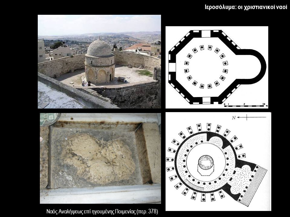 Ιεροσόλυμα: οι χριστιανικοί ναοί