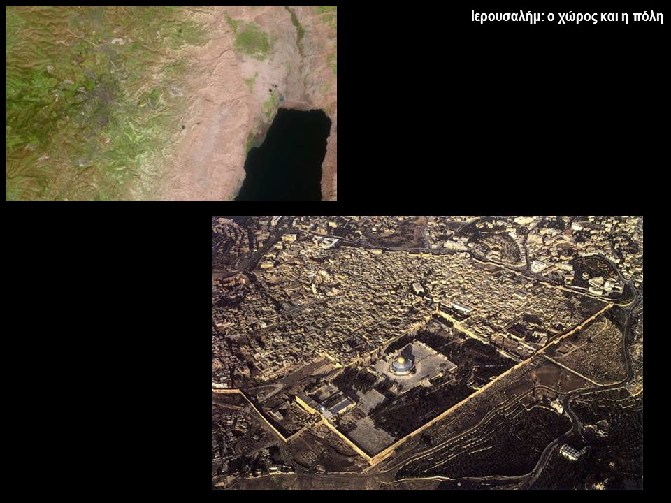 Ιερουσαλήμ: ο χώρος και η πόλη