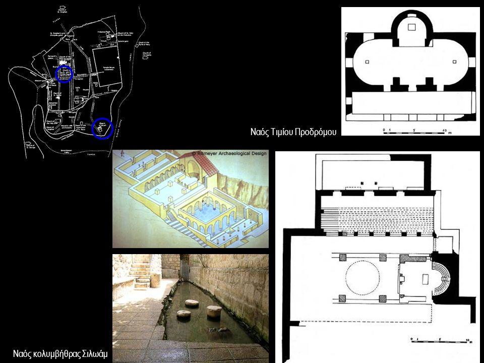 Ναός Τιμίου Προδρόμου Ναός κολυμβήθρας Σιλωάμ