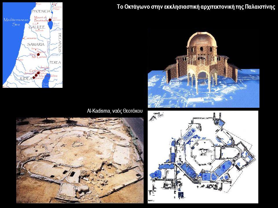 Το Οκτάγωνο στην εκκλησιαστική αρχιτεκτονική της Παλαιστίνης