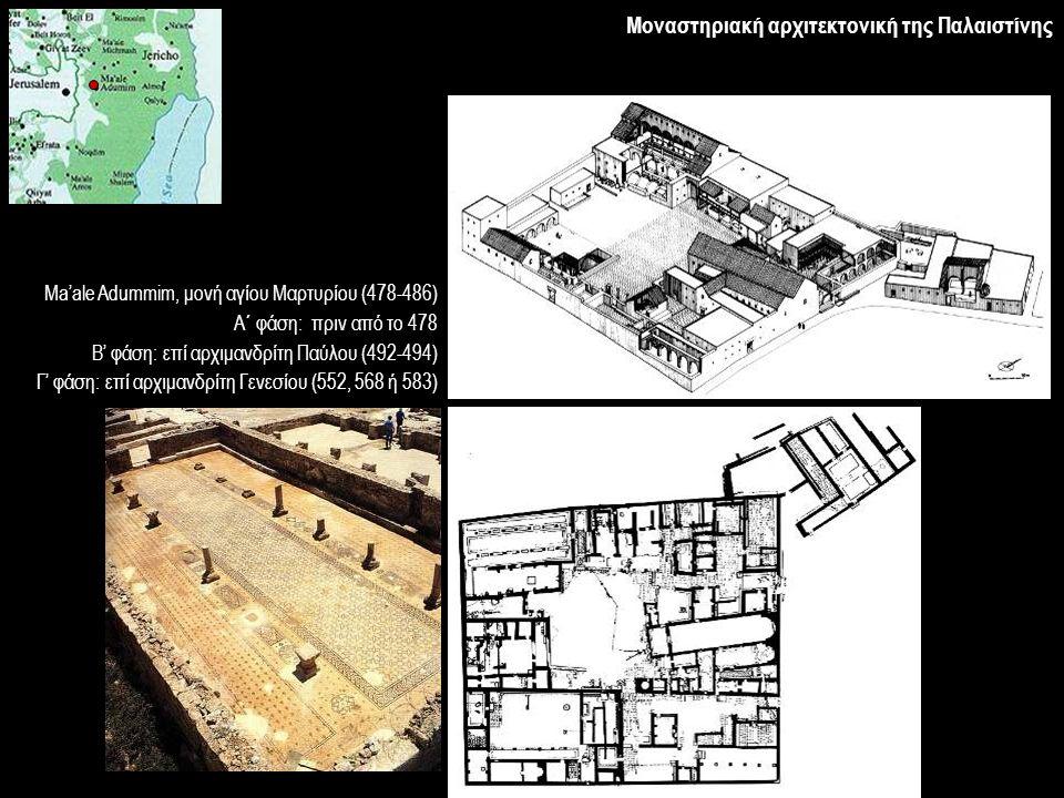 Μοναστηριακή αρχιτεκτονική της Παλαιστίνης