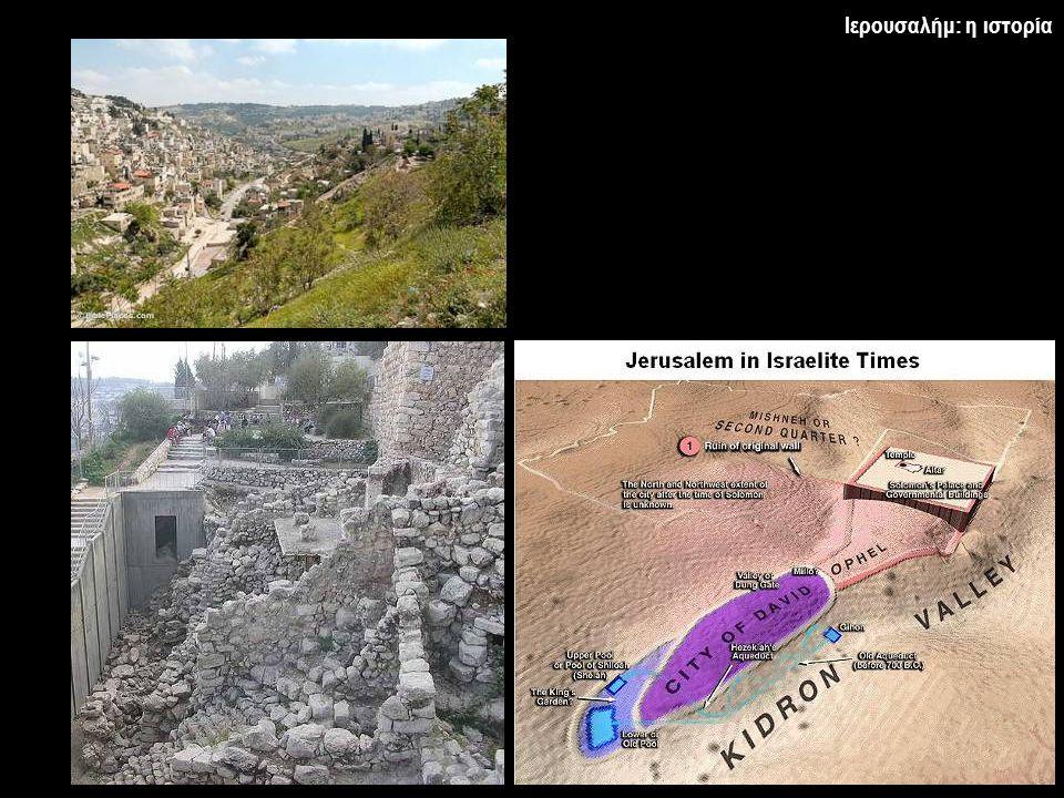 Ιερουσαλήμ: η ιστορία