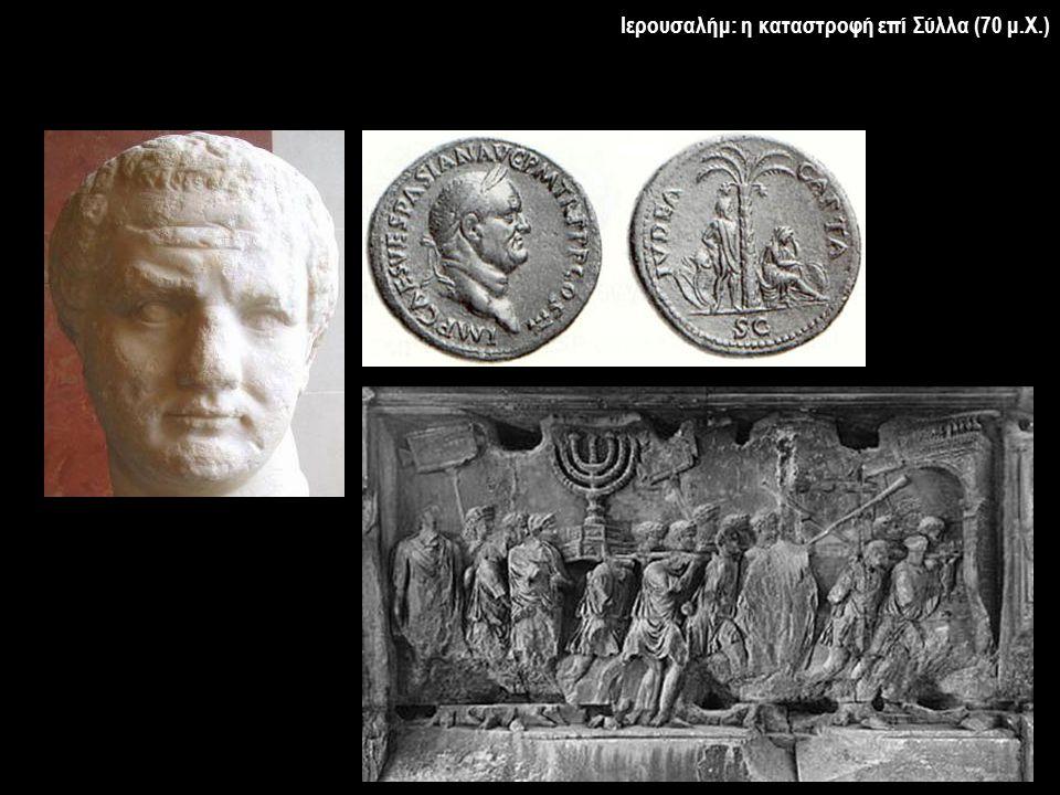 Ιερουσαλήμ: η καταστροφή επί Σύλλα (70 μ.Χ.)