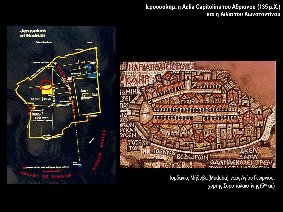 Ιερουσαλήμ: η Aelia Capitolina του Αδριανού (135 μ. Χ