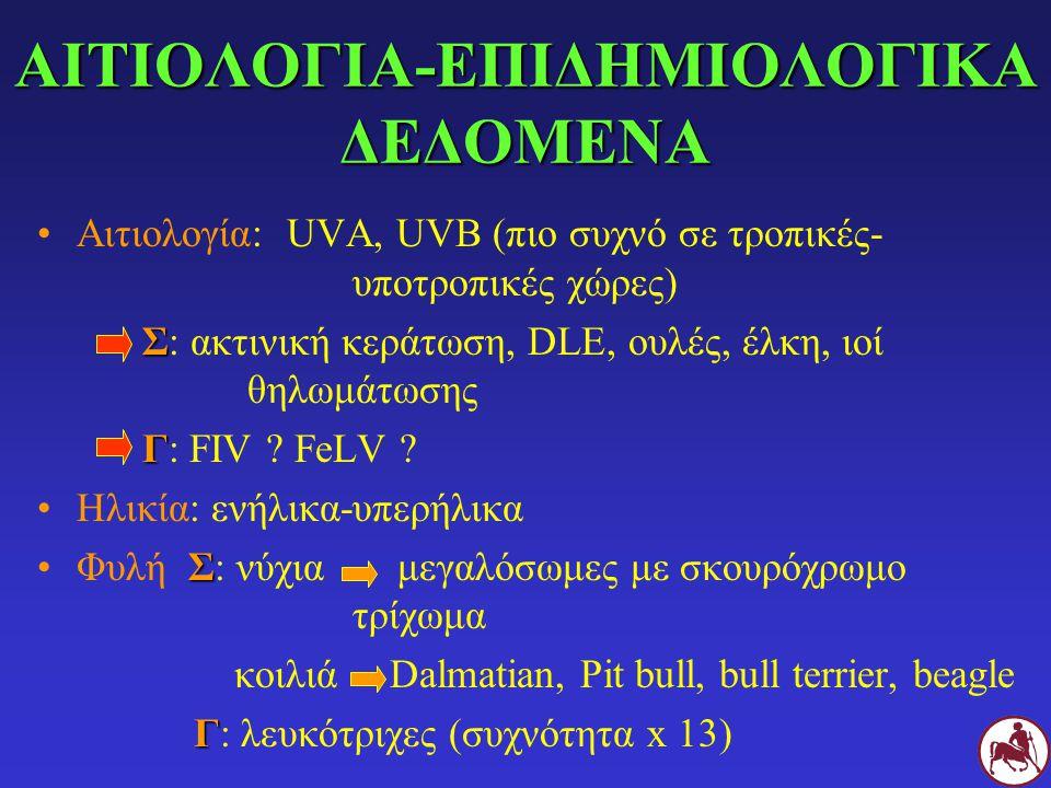 ΑΙΤΙΟΛΟΓΙΑ-ΕΠΙΔΗΜΙΟΛΟΓΙΚΑ ΔΕΔΟΜΕΝΑ