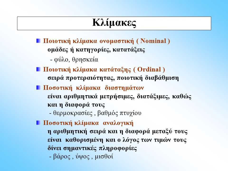 Κλίμακες Ποιοτική κλίμακα ονομαστική ( Nominal ) ομάδες ή κατηγορίες, κατατάξεις. - φύλο, θρησκεία.