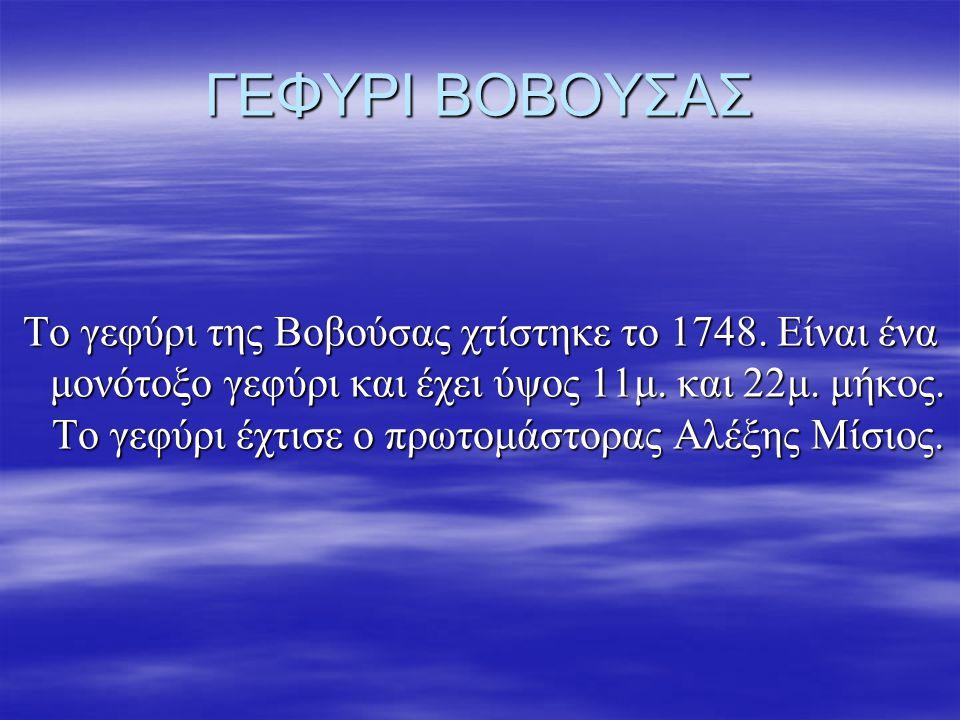 ΓΕΦΥΡΙ ΒΟΒΟΥΣΑΣ