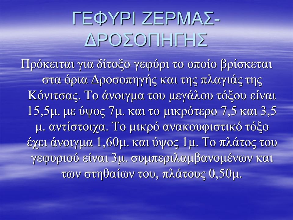 ΓΕΦΥΡΙ ΖΕΡΜΑΣ-ΔΡΟΣΟΠΗΓΗΣ