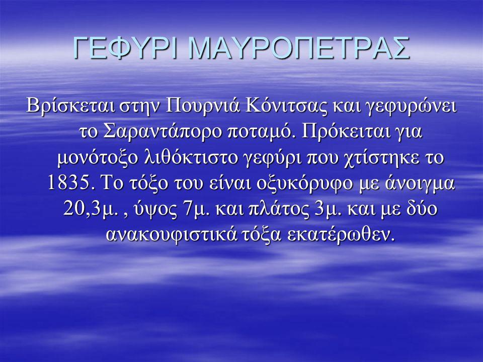 ΓΕΦΥΡΙ ΜΑΥΡΟΠΕΤΡΑΣ