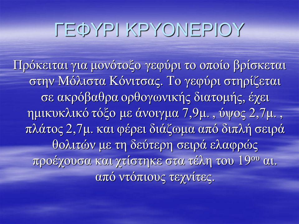 ΓΕΦΥΡΙ ΚΡΥΟΝΕΡΙΟΥ