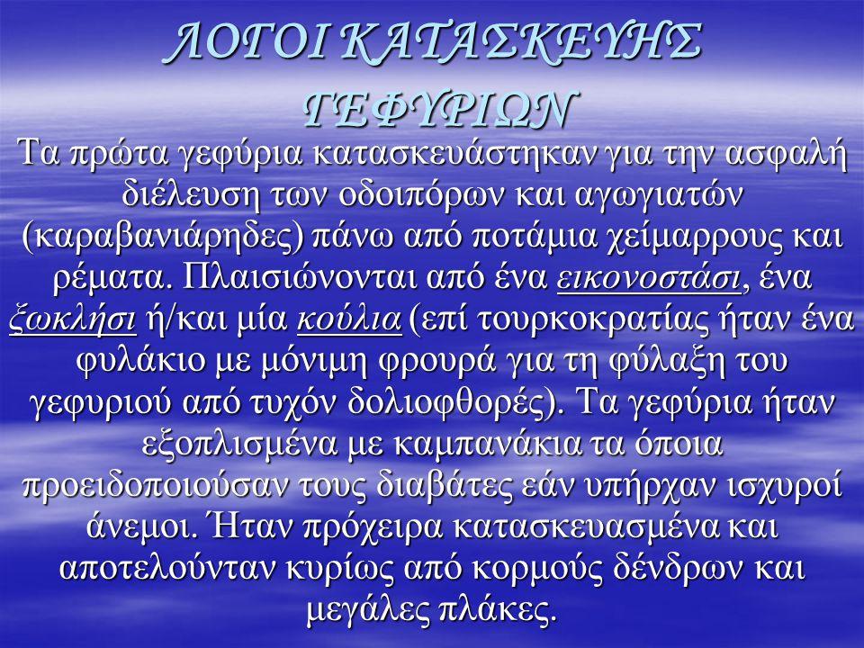 ΛΟΓΟΙ ΚΑΤΑΣΚΕΥΗΣ ΓΕΦΥΡΙΩΝ