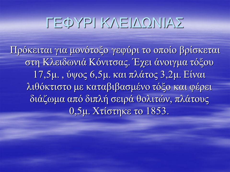 ΓΕΦΥΡΙ ΚΛΕΙΔΩΝΙΑΣ