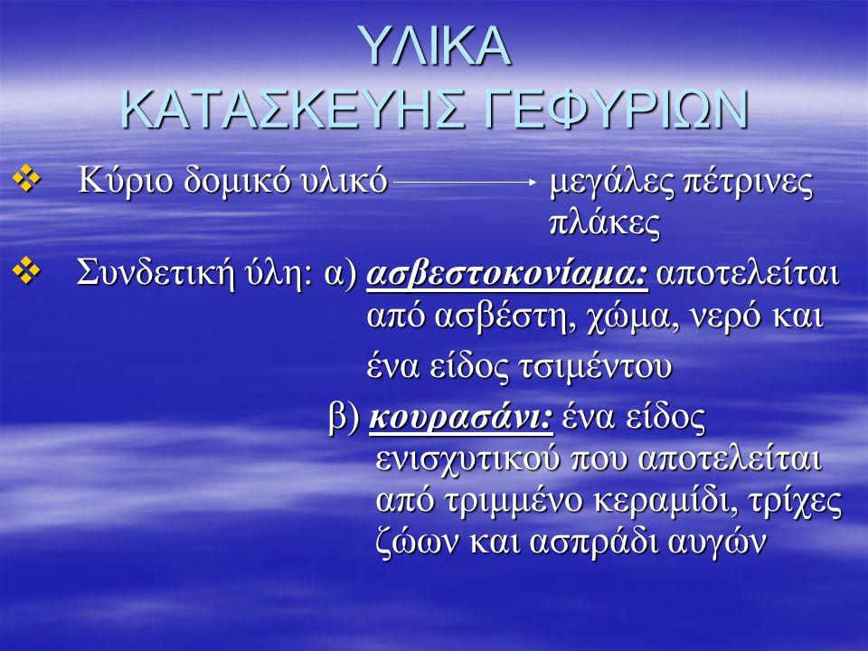 ΥΛΙΚΑ ΚΑΤΑΣΚΕΥΗΣ ΓΕΦΥΡΙΩΝ