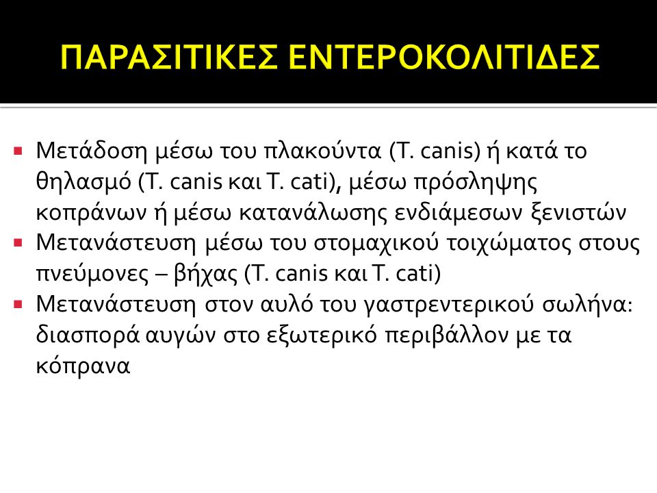 ΠΑΡΑΣΙΤΙΚΕΣ ΕΝΤΕΡΟΚΟΛΙΤΙΔΕΣ