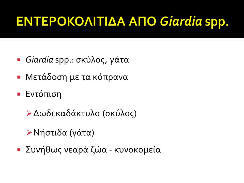 ΕΝΤΕΡΟΚΟΛΙΤΙΔΑ ΑΠΟ Giardia spp.