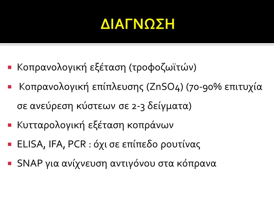 ΔΙΑΓΝΩΣΗ Κοπρανολογική εξέταση (τροφοζωϊτών)