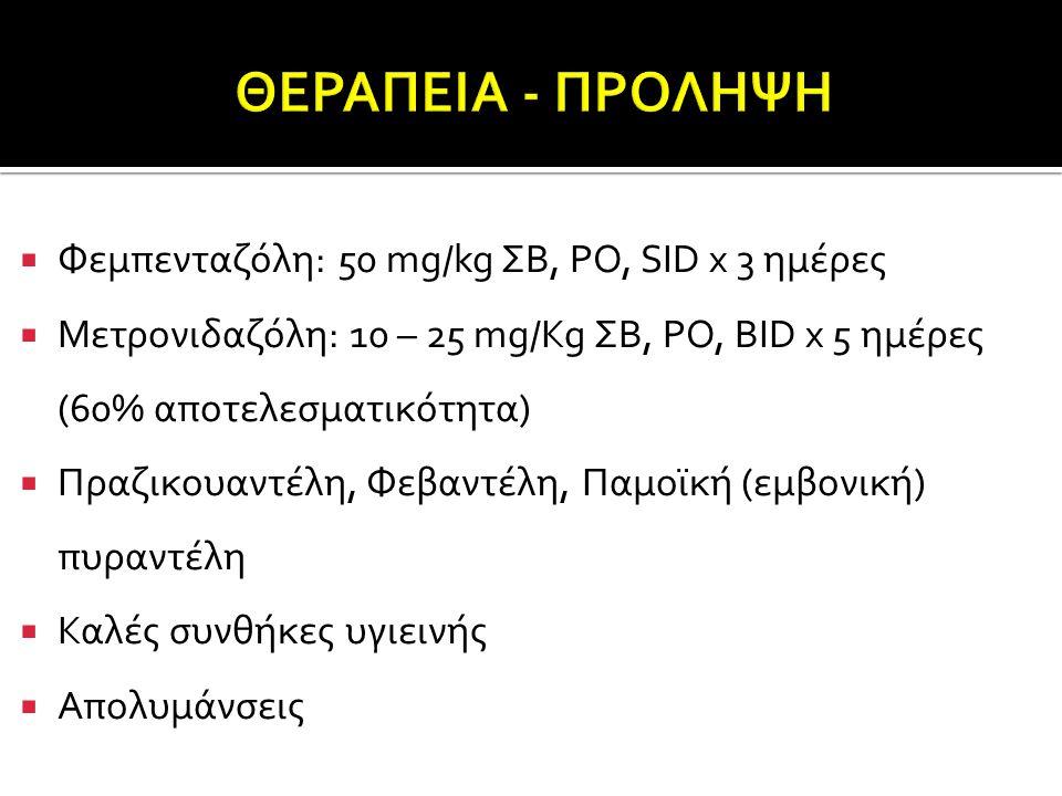 ΘΕΡΑΠΕΙΑ - ΠΡΟΛΗΨΗ Φεμπενταζόλη: 50 mg/kg ΣΒ, PO, SID x 3 ημέρες